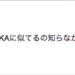 犬山紙子とCHAGEandASKA画像と旦那、本名、学歴、身長